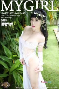[MyGirl] Vol.049 人气火辣人体模特潘娇娇泳池比基尼性感写真 [68+1P]